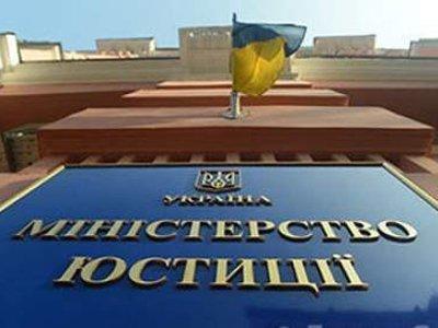Минюст Украины намерен судиться с российскими чиновниками в международных судах