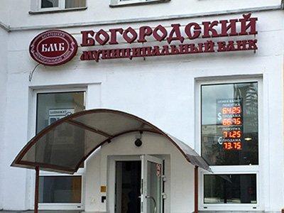 """ЦБ банкротит """"Богородский муниципальный банк"""", проводивший сомнительные транзакции"""