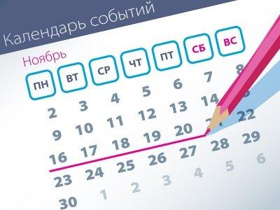 Самые заметные события прошлой недели (16.11–20.11)