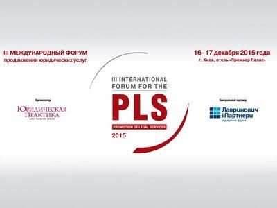 ІІI Международный форум продвижения юридических услуг