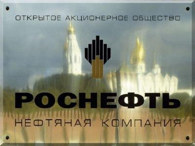 """Апелляция разрешила """"Роснефти"""" подтвердить право на льготу в 60млрдруб. задним числом"""