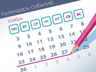 Самые заметные события прошлой недели (23.11–27.11)