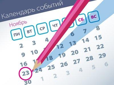 Важнейшие правовые темы в прессе – обзор СМИ (23.11)