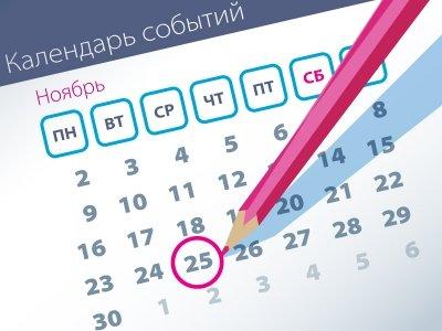 Важнейшие правовые темы в прессе – обзор СМИ (25.11)