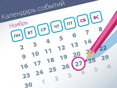 Важнейшие правовые темы в прессе – обзор СМИ (27.11)