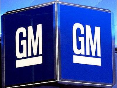Столичный арбитраж зарегистрировал иск бывшего дилера к General Motors на 936 млн рублей