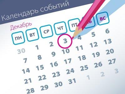 Важнейшие правовые темы в прессе – обзор СМИ (03.12)