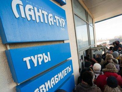 """АСГМ привлек владельцев обанкроченного """"Ланта-тура"""" к субсидиарной ответственности на 876 млн руб."""