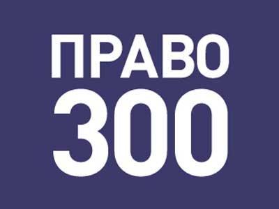 """""""Право.ru-300"""": Свои cреди чужих – почему российские юрфирмы не лидируют в международных рейтингах"""