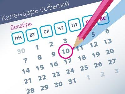 Важнейшие правовые темы в прессе – обзор СМИ (10.12)