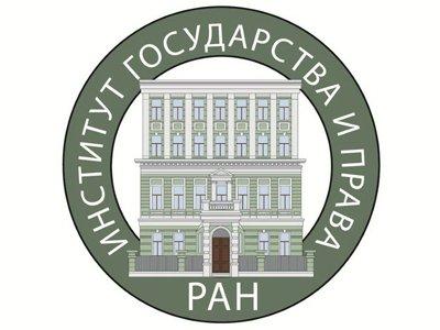 Институт государства и права РАН, разрабатывавший Конституцию РФ, отмечает 90-летие