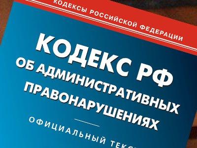 КоАП с подачи КС поправят по исполнению наказаний при криминализации правонарушений