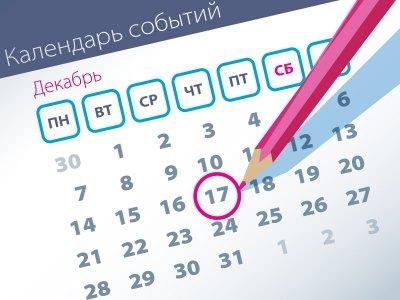 Важнейшие правовые темы в прессе – обзор СМИ (17.12)