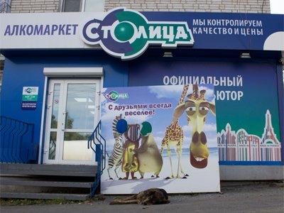 """ФАС наказала алкомаркет за тантамареску у входа с героями мультфильма """"Мадагаскар"""""""