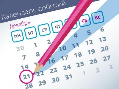 Важнейшие правовые темы в прессе – обзор СМИ (21.12)