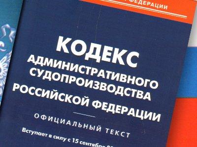 Вступают в силу поправки в АПК и КАС об оспаривании разъяснений законодательства