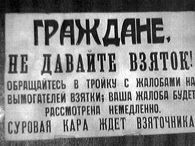 """Как приговор уничтожил банду преступников, """"запятнавших великое имя советского судьи"""""""