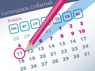 Важнейшие правовые темы в прессе – обзор СМИ (11.01)