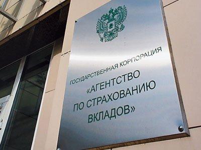 АСВ выделит 19,7 млн рублей на изучение мирового опыта санации банков