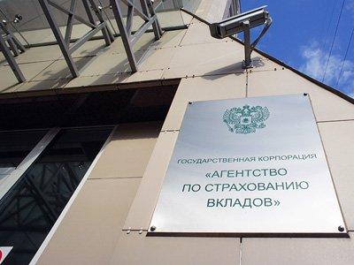 """Центробанк ввел временную администрацию в банке """"БФГ-Кредит"""""""