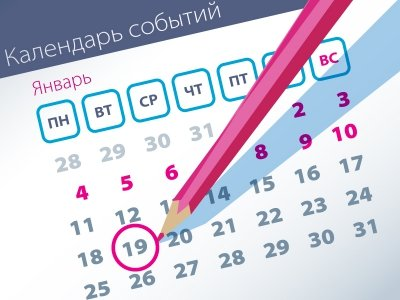 Важнейшие правовые темы в прессе – обзор СМИ (19.01)