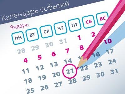 Важнейшие правовые темы в прессе – обзор СМИ (21.01)