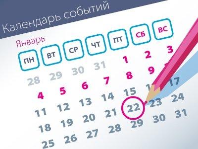 Важнейшие правовые темы в прессе - обзор СМИ за 22.01.2016