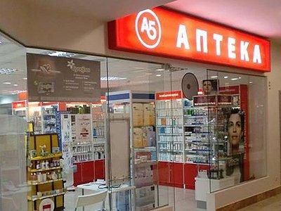 К аптечной сети А5 поданы иски на 700 млн руб. из-за задолженности перед поставщиками