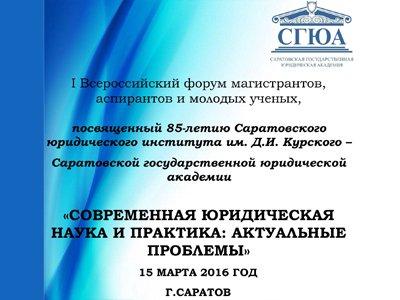 """I Всероссийский форум """"Современная юридическая наука и практика: актуальные проблемы"""""""
