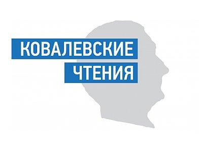 XIII Ковалевские чтения