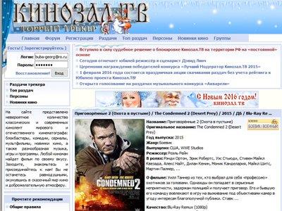 Роскомнадзор заблокировал Rutor.org и еще два торрента по решению Мосгорсуда
