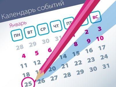 Важнейшие правовые темы в прессе – обзор СМИ (25.01)