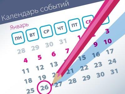 Важнейшие правовые темы в прессе – обзор СМИ (26.01)
