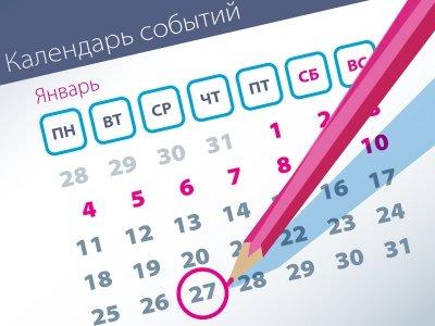 Важнейшие правовые темы в прессе – обзор СМИ (27.01)
