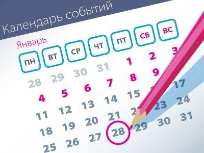 Важнейшие правовые темы в прессе – обзор СМИ (28.01)