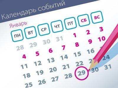 Важнейшие правовые темы в прессе – обзор СМИ (29.01)