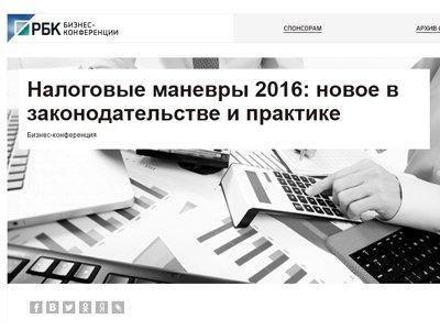 """Конференция """"Налоговые маневры - 2016: новое в законодательстве и практике"""""""
