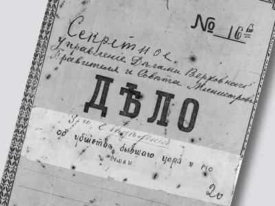Убийство царской семьи: детали расследования, которое длится почти 100 лет