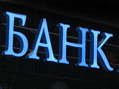 Росфинмониторинг выявил 1500 причастных к терроризму клиентов банков