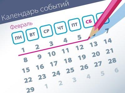 Новые дела ВС: самые интересные споры (01.02–05.02)