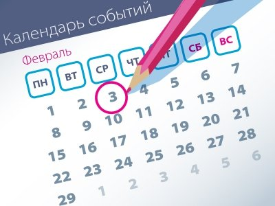 Важнейшие правовые темы в прессе – обзор СМИ (03.02)