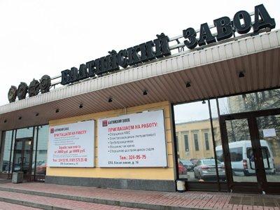 """""""Балтийский завод"""" в результате мирового соглашения ополовинил долг в 6,7 млрд руб."""