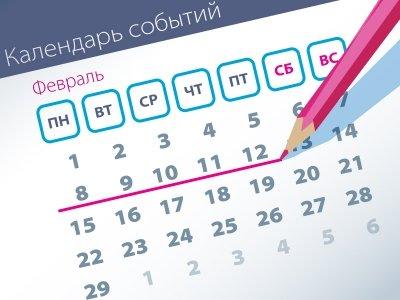 Самые заметные события прошлой недели (08.02-12.02)
