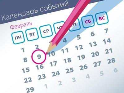 Важнейшие правовые темы в прессе – обзор СМИ (09.02)