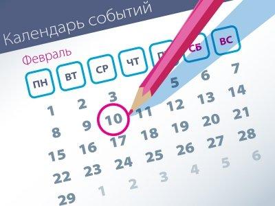 Важнейшие правовые темы в прессе - обзор СМИ за 10.02.2016