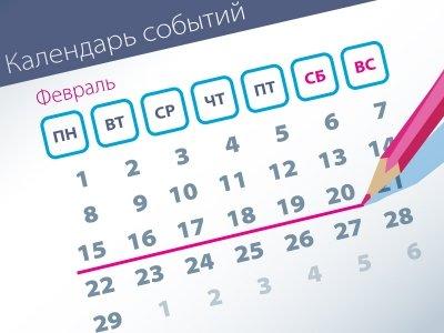 Самые заметные события прошлой недели (15.02-20.02)
