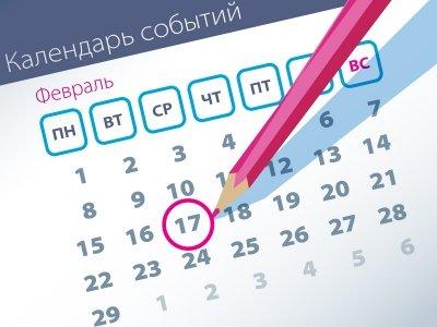 Важнейшие правовые темы в прессе – обзор СМИ (17.02)