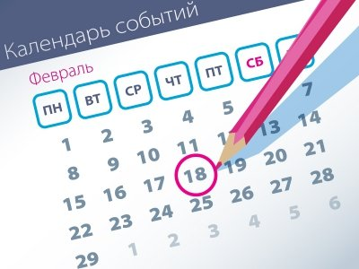 Важнейшие правовые темы в прессе – обзор СМИ (18.02)