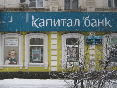 "ЦБ отозвал лицензии у банка ""Унифин"" и ""Капиталбанка"""