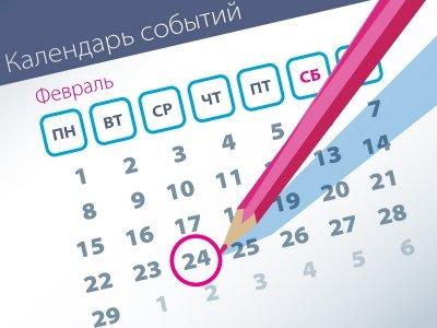 Важнейшие правовые темы в прессе – обзор СМИ (24.02)